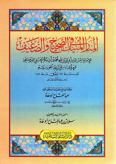 al-Manaar al-Muneef fi al-Saheeh wa al-dha'eef
