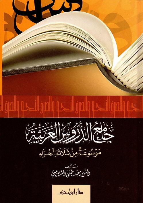 Jami al-Durus al-Arabiyyah