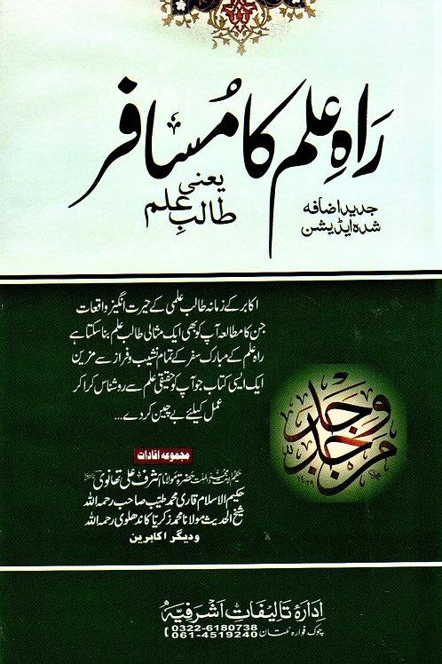Rahe Ilm ka Musafir - راہ علم کا مسافر