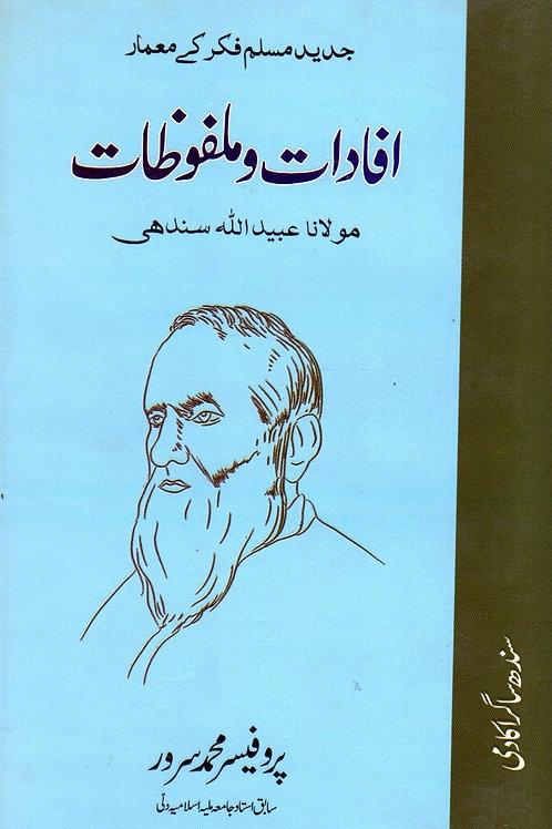 Ifadat wa Malfuzat Mawlana Ubaydullah Sindhi