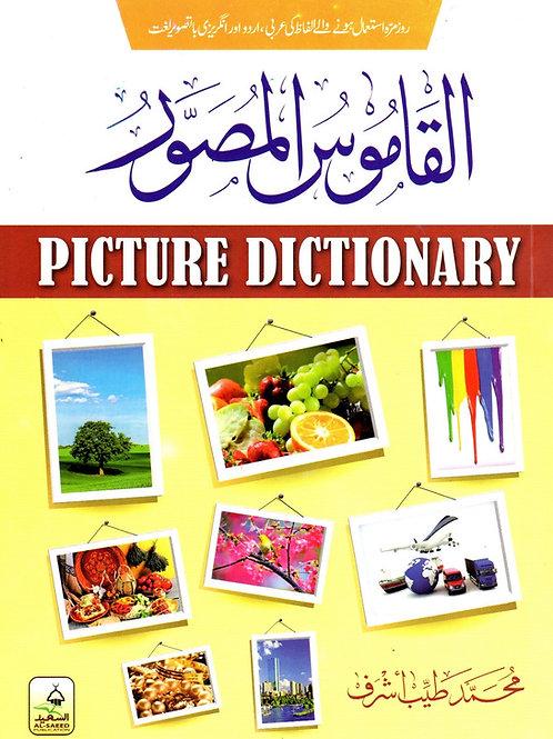 al-Qamus al-Musawwar (Picture Dictionary)