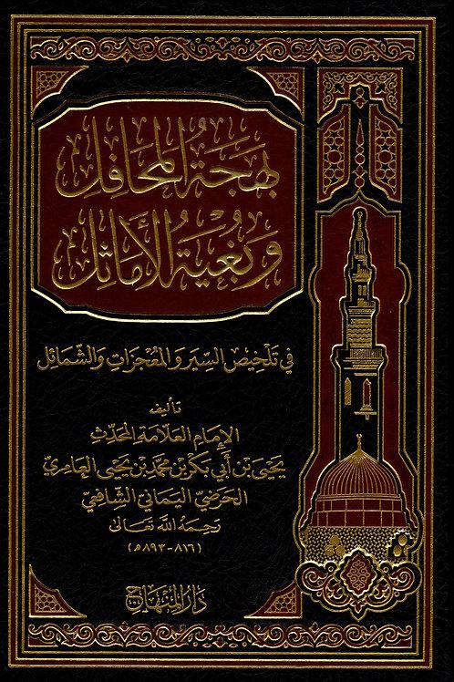 Bahja al-Mahafil wa Bugya al-Amathil