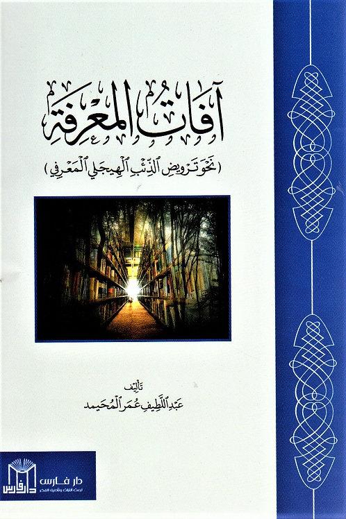 Afaat al-Marifah