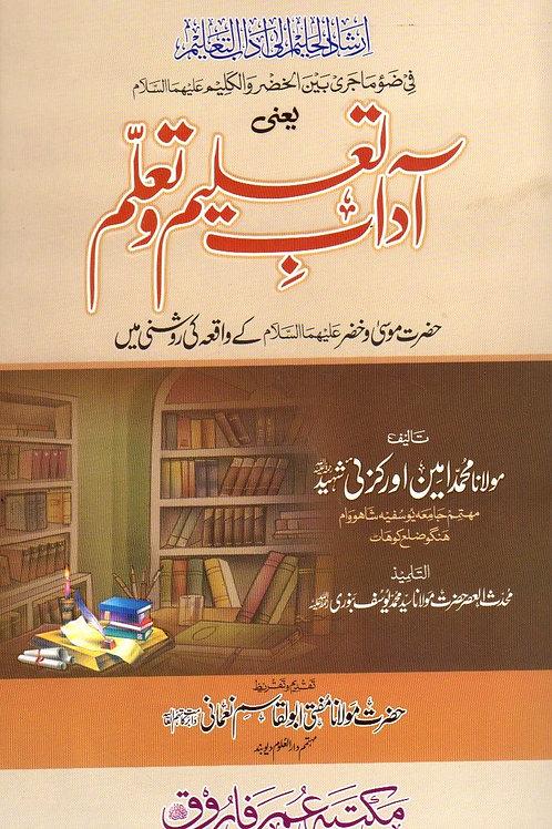 Adaab Taleem wa Tallum