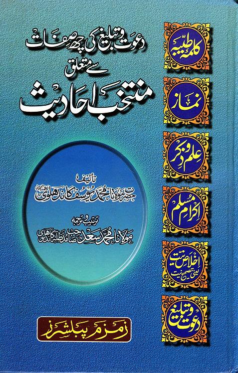 Dawat wa Tabligh ki che Sifaat se Mutalliq Muntakhab Ahadeeth