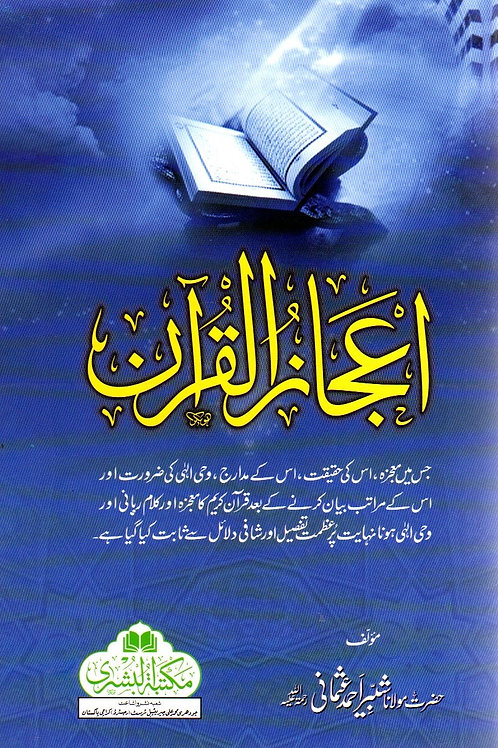 E'jaaz al-Quran