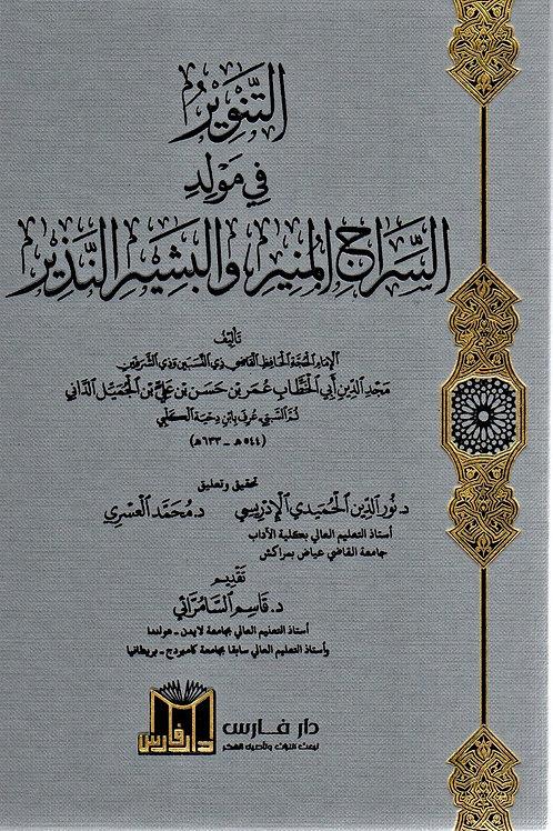 al-Tanwir fi Mawlid al-Siraj al-Munir