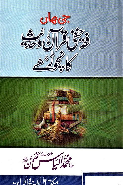 Fiqh Hanafi Quran wa Hadith ka Nichor