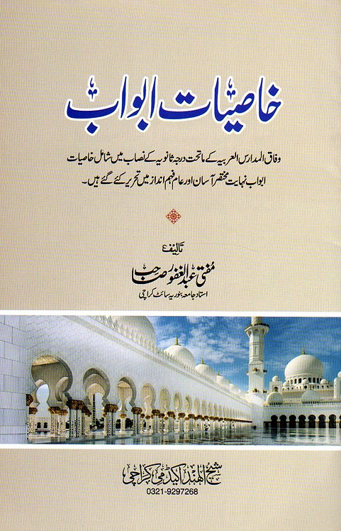 Khasiyat Abwaab
