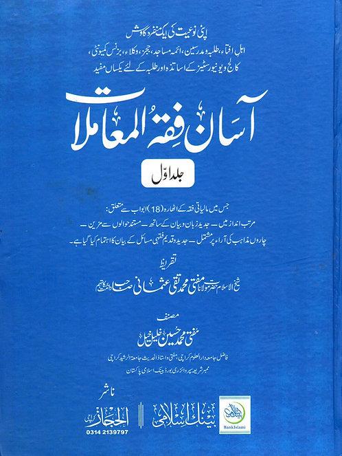 Aasaan Fiqh al-Mu'amalat