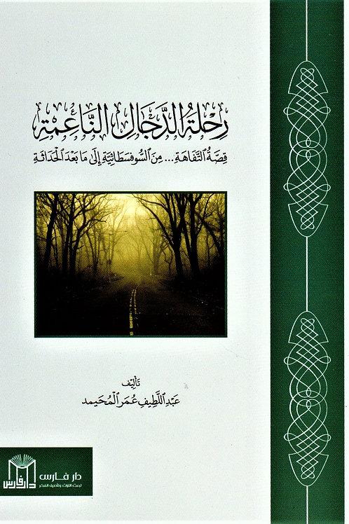Rihlah al-Dajjal al-Na'imah
