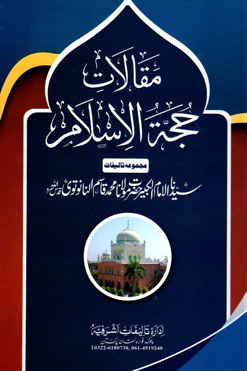 Maqalat Hujjah al-Islam