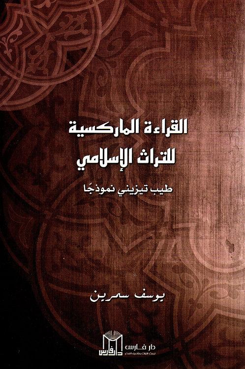 al-Qirah al-Markisiyyah