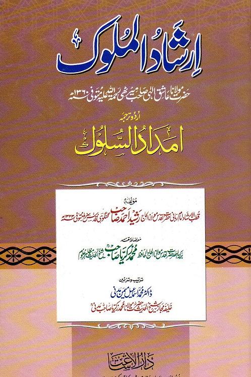 Irshadul Mulook