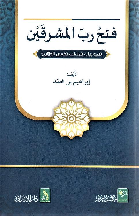 Fath Rab al-Mashriqayn