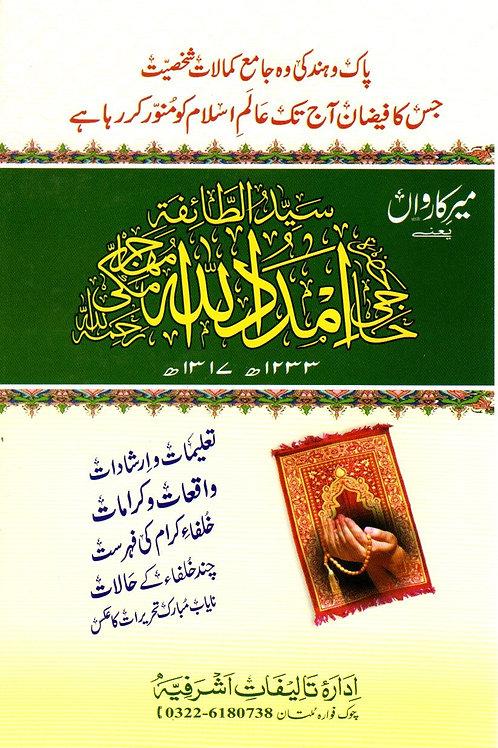 Haji Imdadadullah - حاجی امداد اللہ