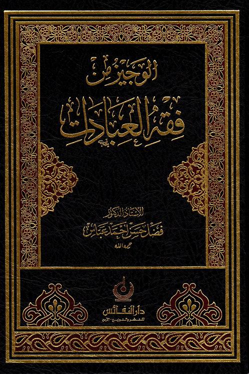 al-Wajeez min Fiqh al-Ibaadaat