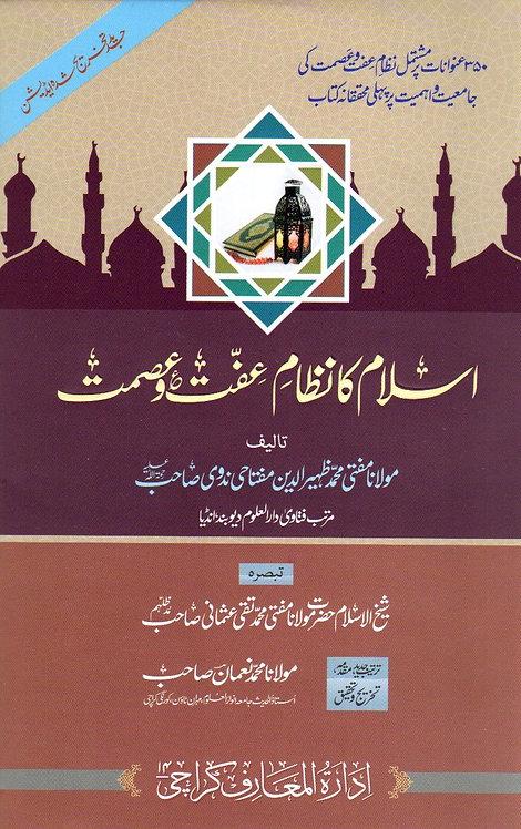 Islam ka Nizam Iffat wa Ismat