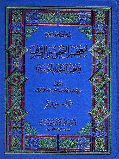 Mu'jam al-Nahw wa al-Sarf