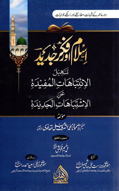 Islam awr Fikr Jadeed