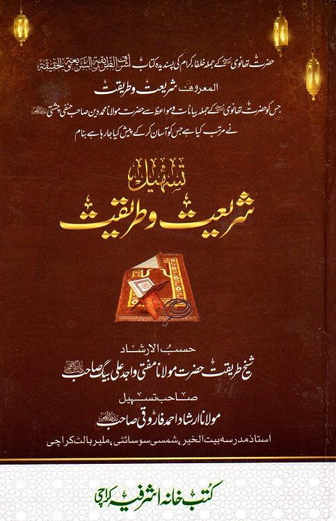 Tasheel Sharyat wa Tariqat
