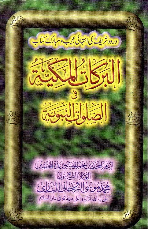 al-Barakat al-Makiyyah fi Salawat al-Nabawiyyah