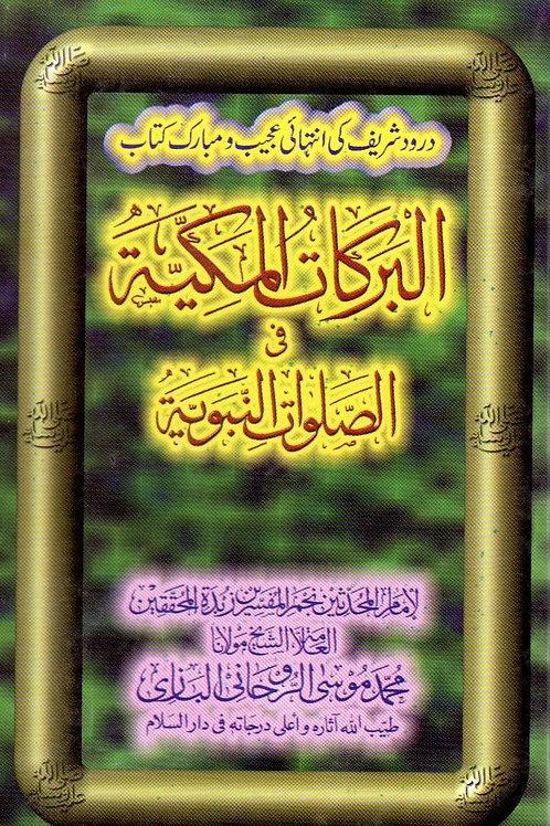 al-Barakat al-Makkiyyah fi Salawat al-Nabawiyyah