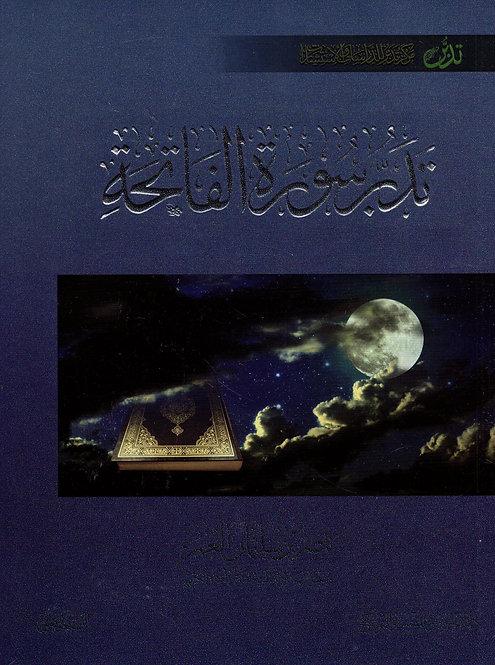 Tadabbur Surah al-Faatiha