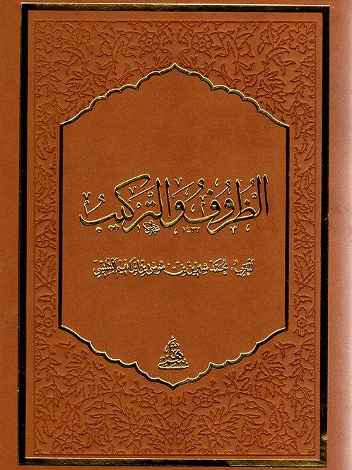 al-Zuroof wa al-Tarkeeb