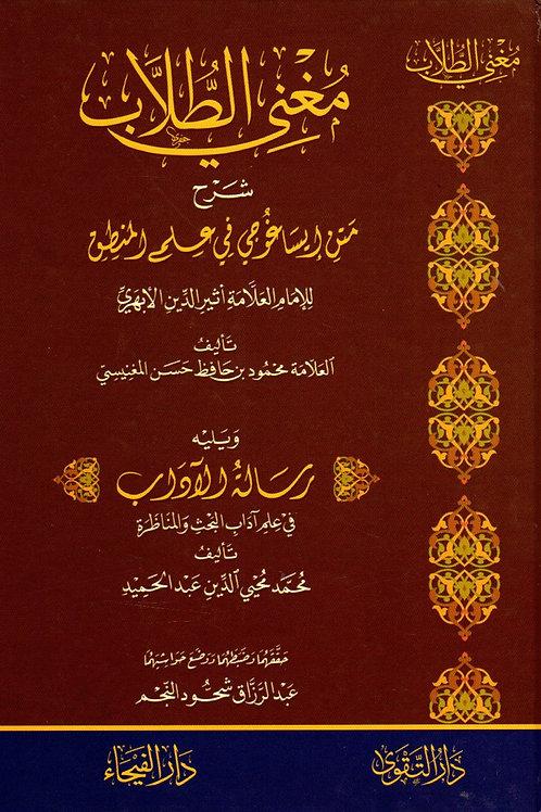 Mughni al-Tullab
