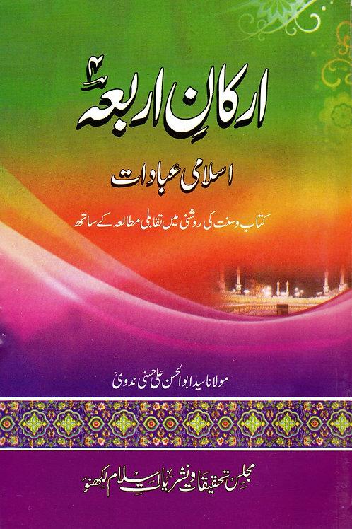 Arkaan-e-Arba'a