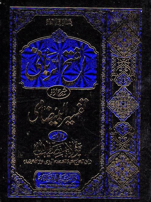 al-Fath al-Rabbani Sharah Tafsir Baydawi