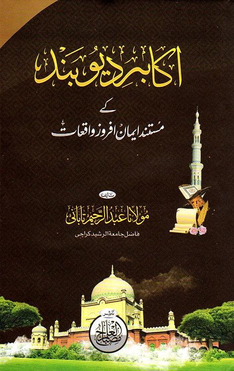 Akabir Deoband ke Mustanad Imaan Afroz Waqi'at