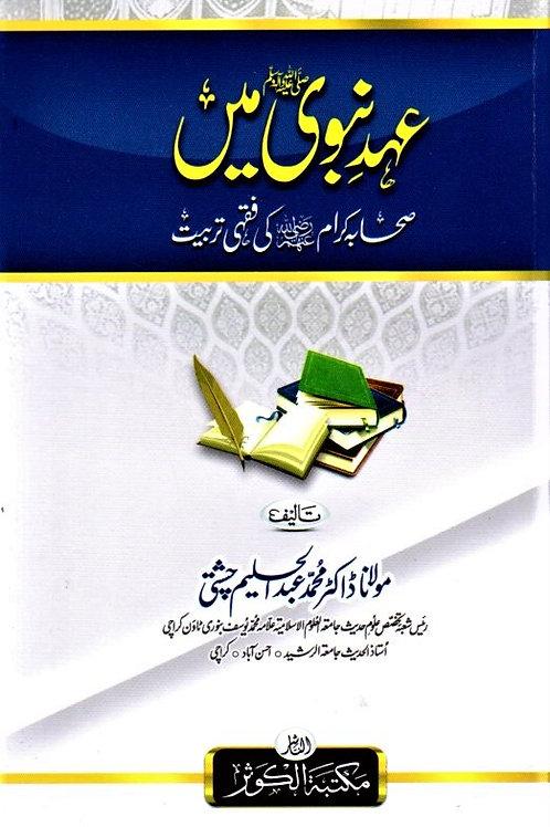 Ahde Nabawi me Sahabah ki Fiqhi Tarbiyat