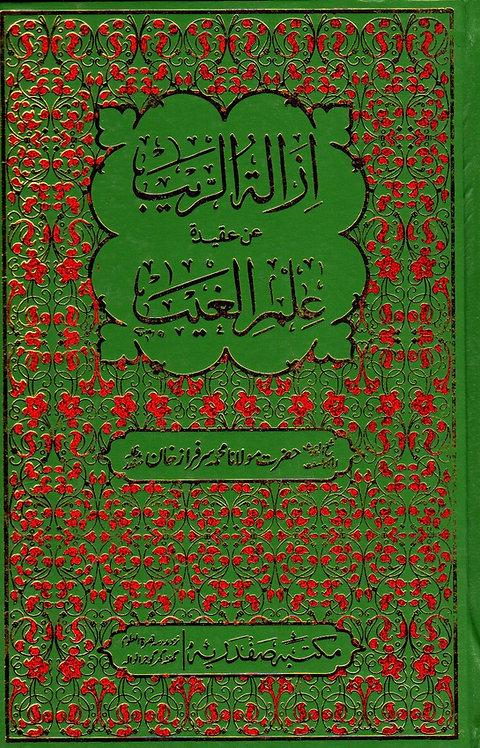 Izalah al-Rayb an Aqidah Ilm al-Ghayb