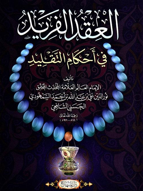 al-Aqd al-Farid fi Ahkam al-Taqlid
