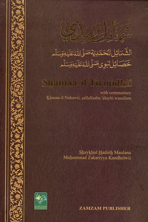 Shama'il Tirmidhi