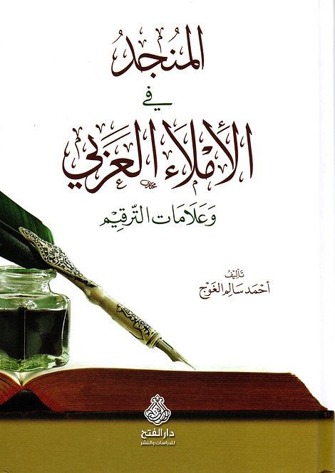 al-Munjid fi al-Imlaa al-Arabi