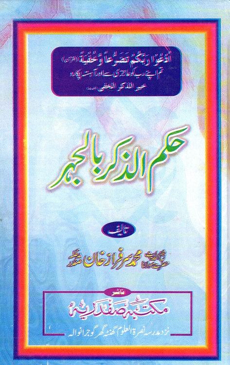 Hukm al-Zikr bil Jahr