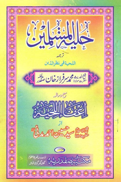 Hilyah al-Muslimeen