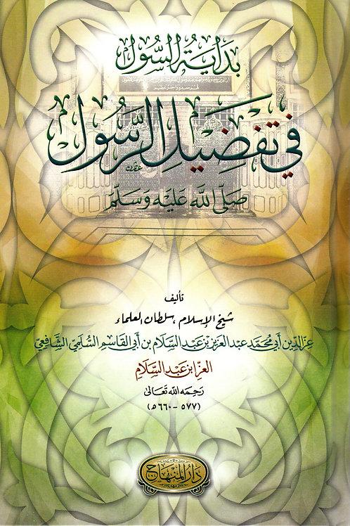 Bidayah al-Su'l fi Tafdheel al-Rasool ﷺ