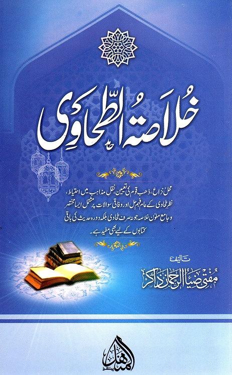 Khulasah al-Tahawi
