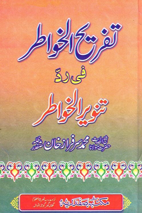 Tafrih al-Khawatir fi Rad Tanwir al-Khawatir