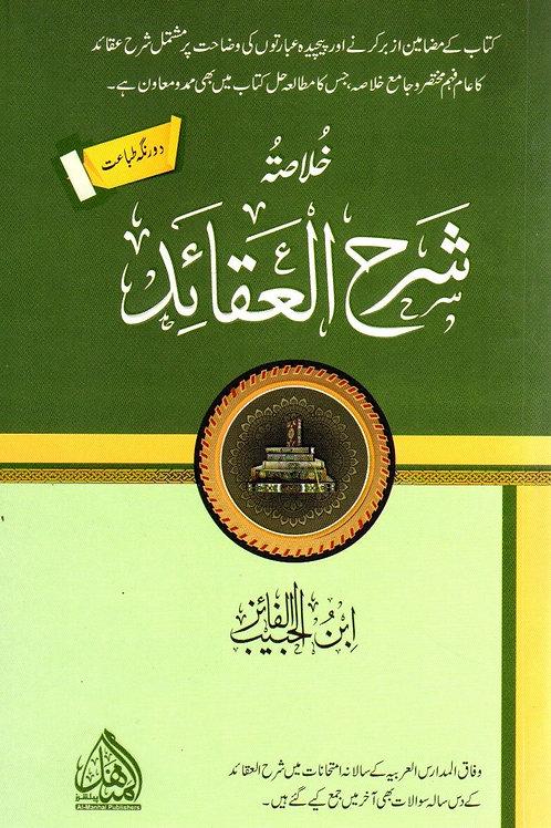 Khulasah Sharah al-Aqa'id