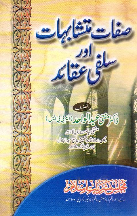 Sifat Mutashabihat awr Salafi Aqa'id