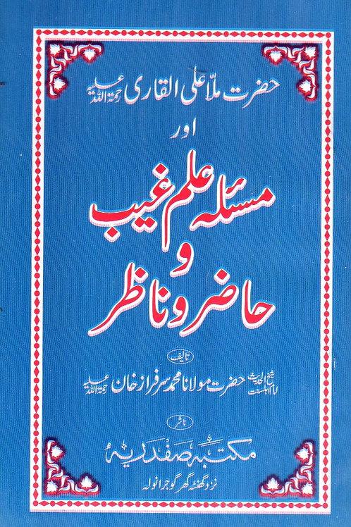 Hazrat Mulla ALi Qari awr Mas'alah Ilm Ghayb