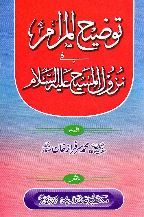 Taqdih al-Maraam fi Nuzul al-Masih