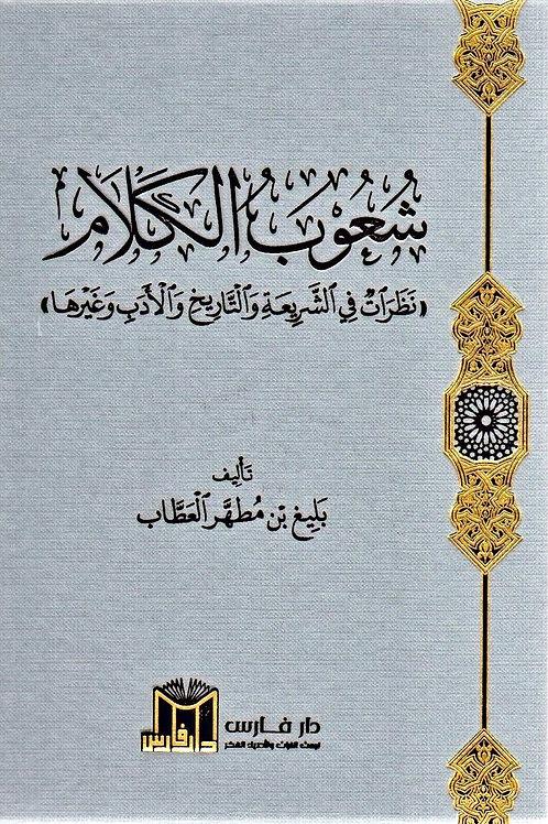 Shu'ub al-Kalam
