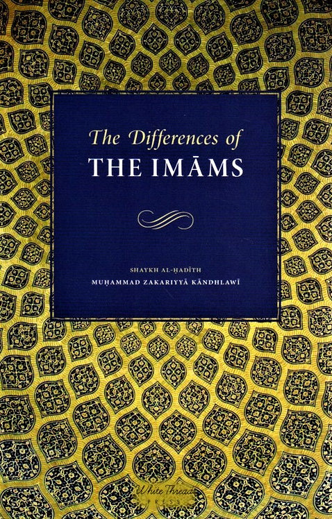 The Differences of the Imams