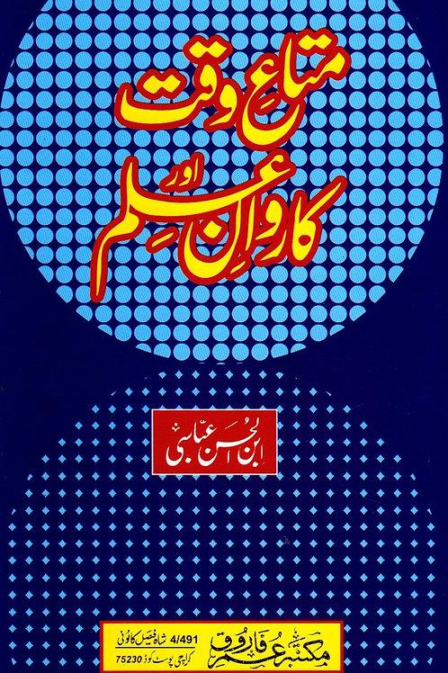 Mata Waqt awr Karwan Ilm